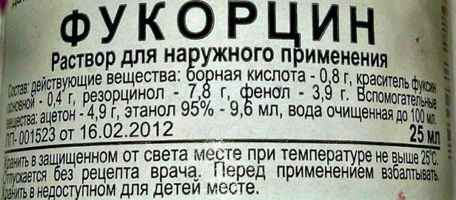 Фукорцин упаковка