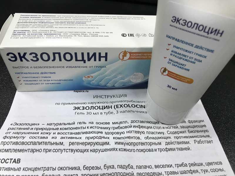 инструкцию к Экзолоцину