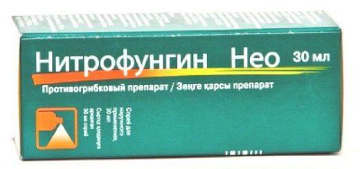 Нитрофунгин: инструкция по применению