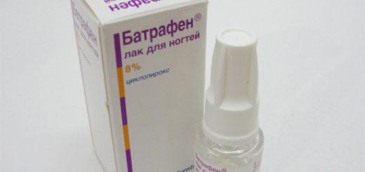 Лак Батрафен (Batrafen) от грибка ногтей