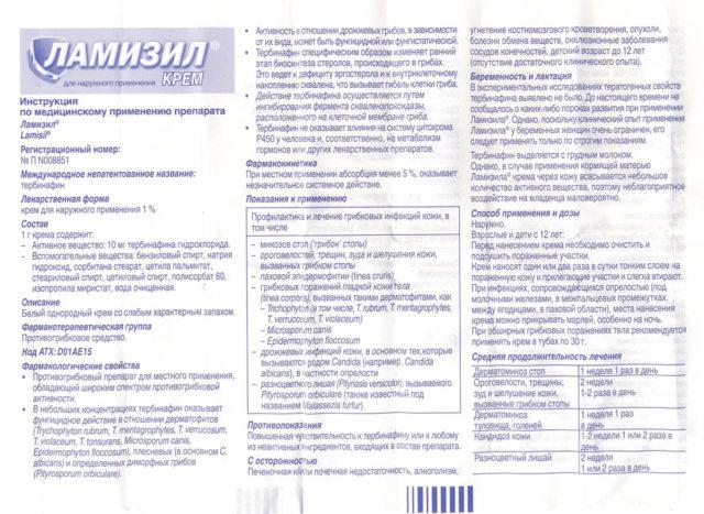 Ламизил крем - инструкция